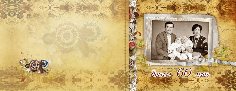 Фон для открытки мужчине 60, жениху невесте